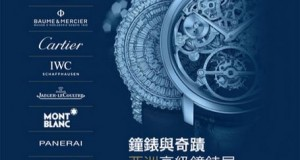 The Second Edition of Watches&Wonders 2014 Watch Exhibition