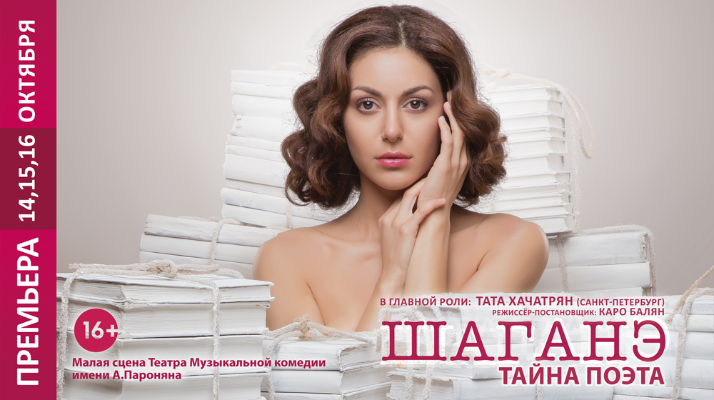 Tata Khachatryan's New Mono-Performance to Make Its Debut This Fall
